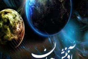 Afarinesh_Jahan_va_Ensan_Mostanad