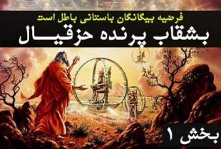 Ancient_Aliens_Debunked_image_Saqqara_Ezekiel