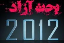 Azad_2012