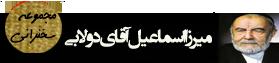 دانلود مجموعه سخنرانی های حاج اسماعیل آقای دولابی