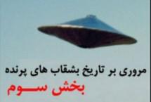 Hitler_Flying-Saucers_3