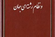 Quran_and_nezam_reshteie_book