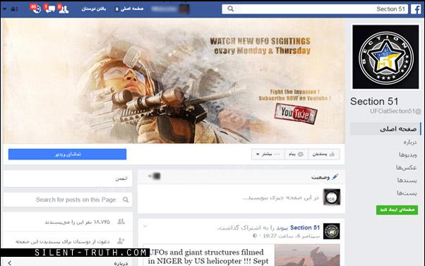 صفحه فیسبوک این گروه به آدرس :  www.facebook.com/UFOatSection51
