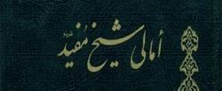 دانلود کتاب ترجمه امالی شیخ مفید