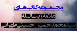 دانلود کتاب های علامه آیت الـله حاج سید محمد حسین حسینی طهرانی