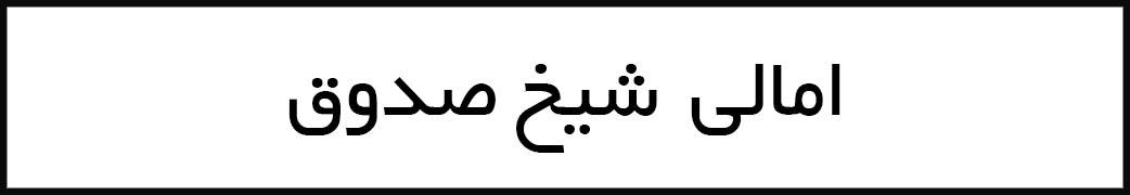 دانلود کتاب ترجمه امالی شیخ صدوق