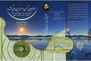 کتاب «جغرافیای کهن و سرزمینهای گمشده» نوشته فرشاد فرشید راد