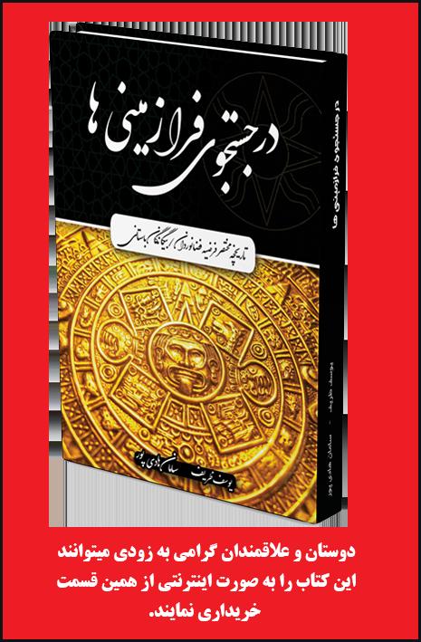 جلد نخست از مجموعه حقیقت خاموش