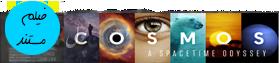 دانلود مستند کیهان ، اودیسه ای فضا زمانی