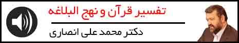 دانلود مجموعه سخنرانی های تفسیر قرآن و نهج البلاغه دکتر محمد علی انصاری
