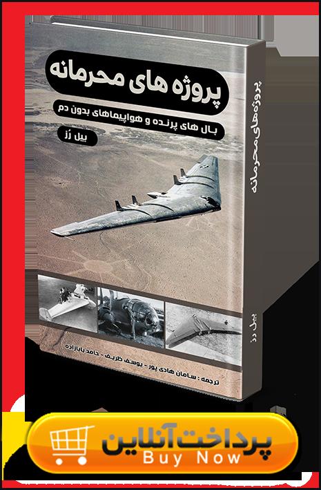 خرید کتاب پروژه های محرمانه – بال های پرنده و هواپیماهای بدون دم