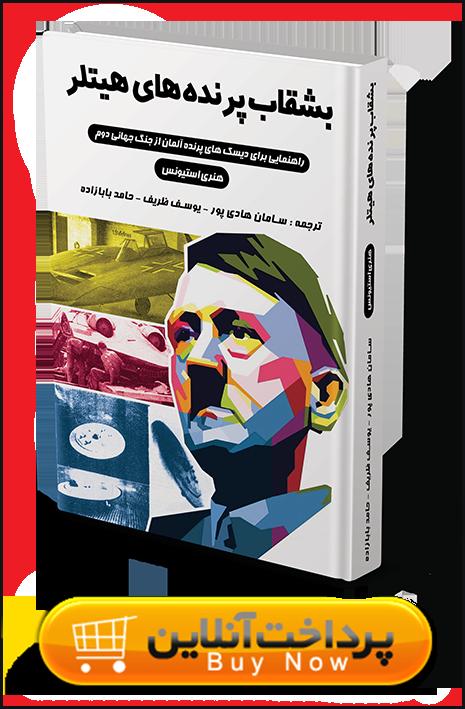 خرید کتاب بشقاب پرنده های هیتلر - راهنمایی برای دیسک های پرنده ی آلمان از جنگ جهانی دوم