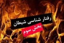 sheytan3