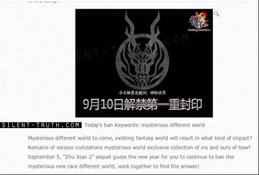 این بازی در چین با نام زو  شیان 2 (Zhu Xian 2) عرضه شده اما در غرب با نام تجاری « Jade Dynasty 2» معرفی شده است و یک بازی چند نفره آنلاین می باشد.